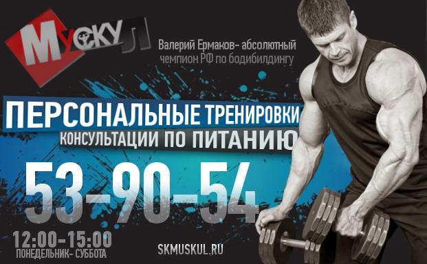продвижение фитнес клуб саратов